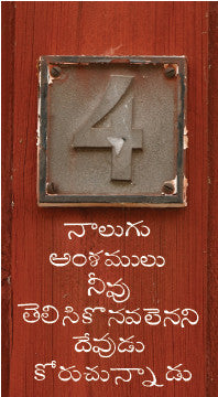 Four Things God Wants You to Know (Telugu)