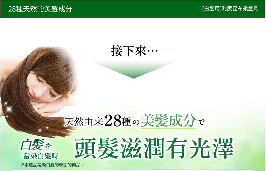 [Light Brown] Rishiri hair coloring treatment, Non-Additive & Silicons 利尻昆布染髮劑-褐色 日本第一 染髮過敏的救星 - SHOP N' SAVE effortless Shopping!