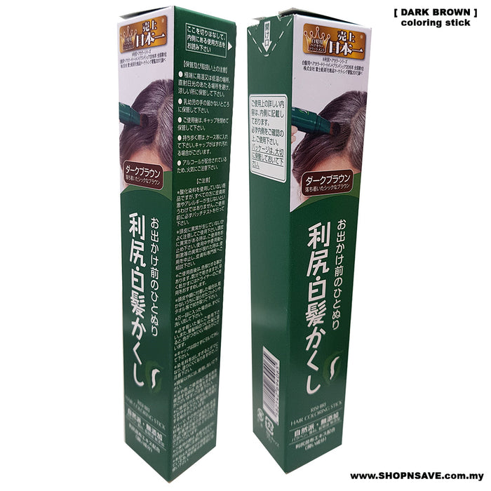 [DARK BROWN] Rishiri Coloring Stick 20g, hair color treatment, haircare, hair treatments, hair coloring shampoo rishiri made in Japan 利尻昆布染髮筆-咖啡色 局部白髮專用 無刺鼻味 - SHOP N' SAVE effortless Shopping!