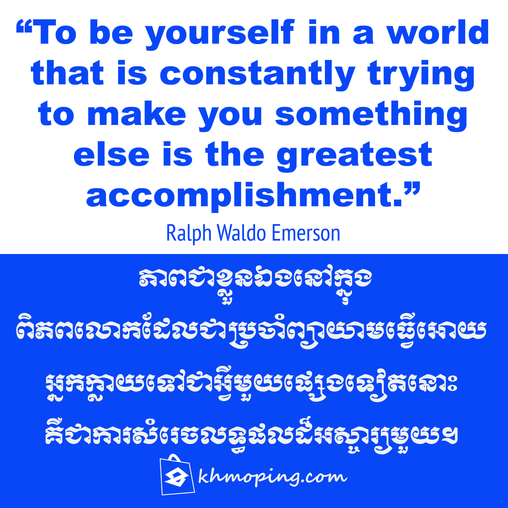 Be yourself is the greatest accomplishment