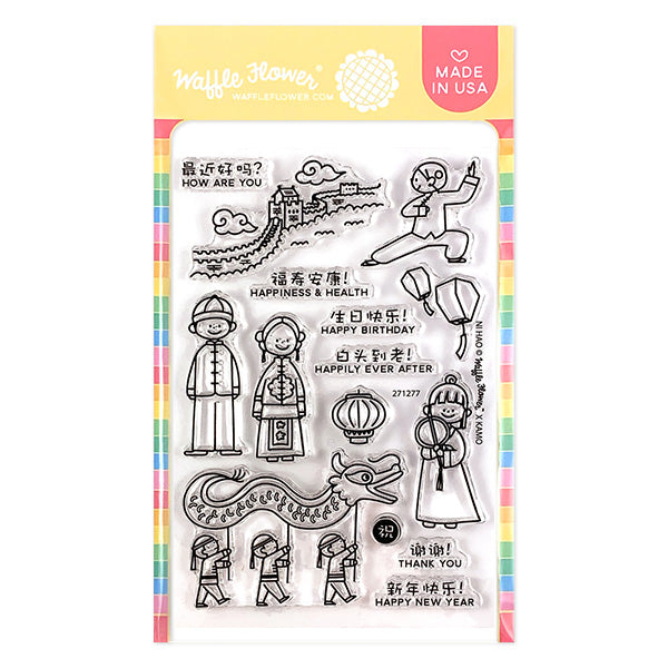 Ni Hao Stamp Set