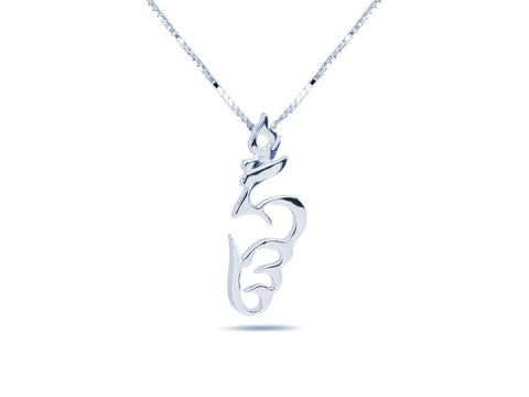 """Hung"", A Symbol of Enlightenment Necklace White Gold"