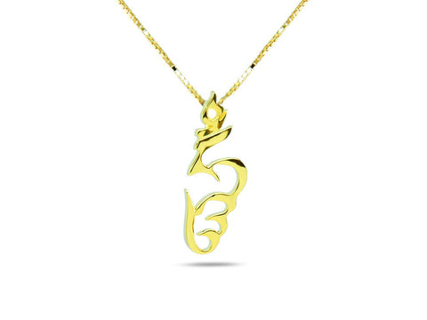 """Hung"", A Symbol of Enlightenment Necklace Yellow Gold"