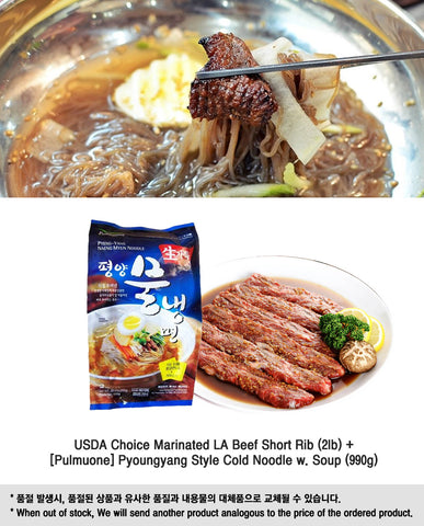 Marinated LA Beef Short Rib + Cold Noodle Soup Set/  LA 갈비 육쌈냉면