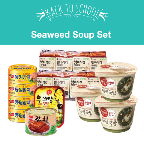 [Back to School] Seaweed Soup Set/ 미역국 세트