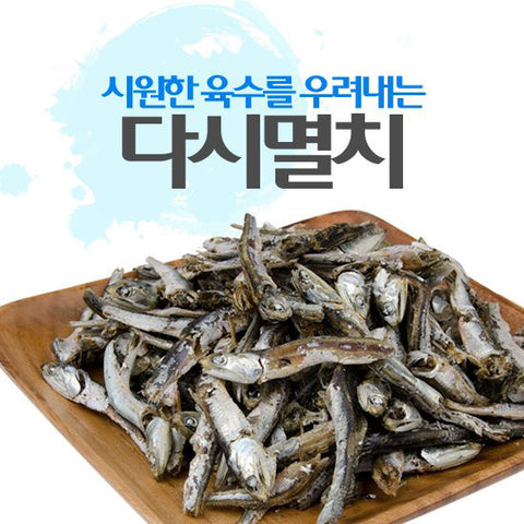 Premium Dried Anchovy for Dashi Gift Set /명품 한국 남해산 다시멸치 선물박스