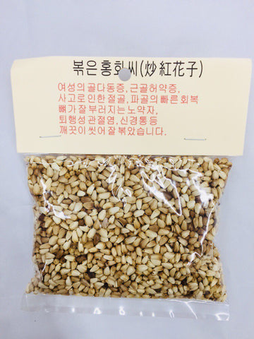 Roasted Safflower Seed / 볶은 홍화씨 113g