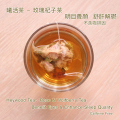Hello Kitty x Heywood Rose & Wolfberry Tea | Hello Kitty x 曦活玫瑰杞子茶