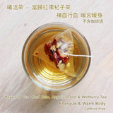 Red Date, Angelica Root & Wolfberry Tea|紅棗當歸杞子茶