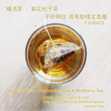 Chrysanthemum & Wolfberry Tea | 菊花杞子茶