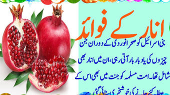 pomegranate juice vitamin c good for