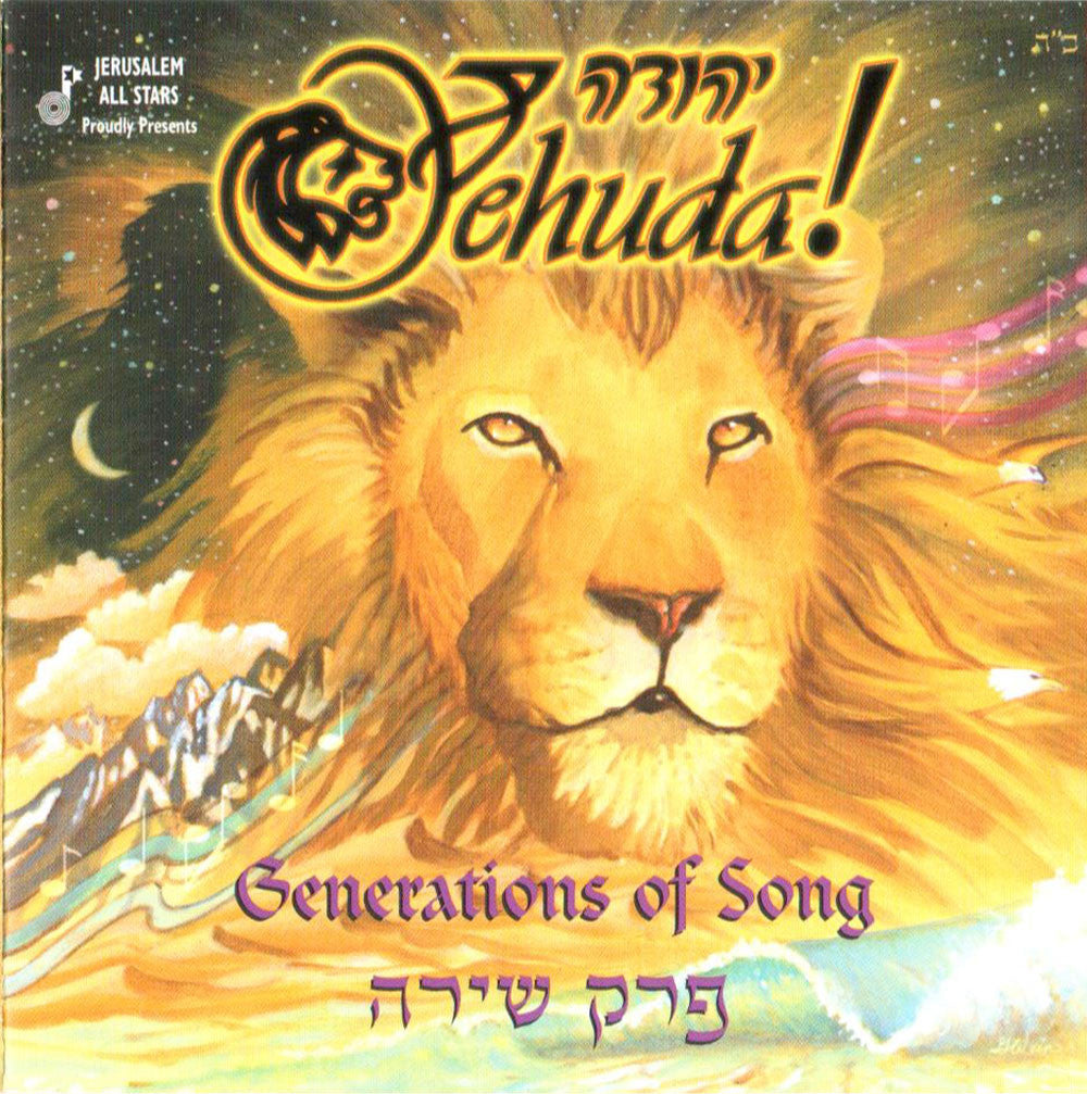 Generations of Song Track 12 - Generations (Perek Shira) Download