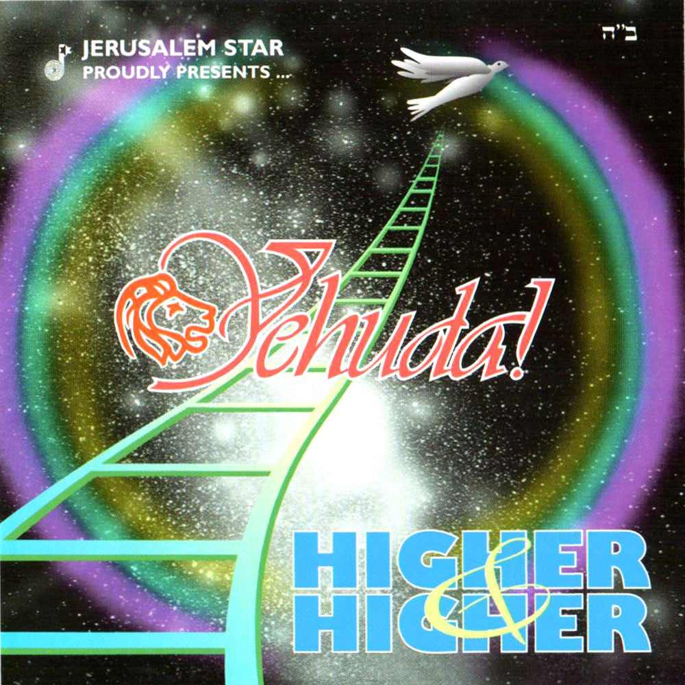 Higher & Higher Track 9 - Elokai Neshama Download