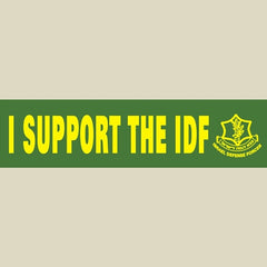 Israel Military Products I Support the IDF Car Sticker