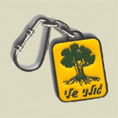 Israel Military Products Golani Army Key Chain
