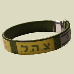 Israel Military Products IDF Stiff Wristband