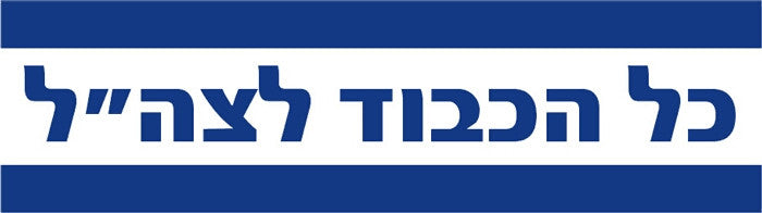 Israel Military Products Kol Hakavod Car Sticker