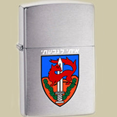 Israel Defense Forces Givati Brigade Army Zippo Lighter
