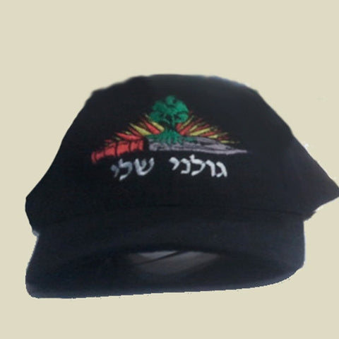 Israel Military Products Golani Sheli Cap