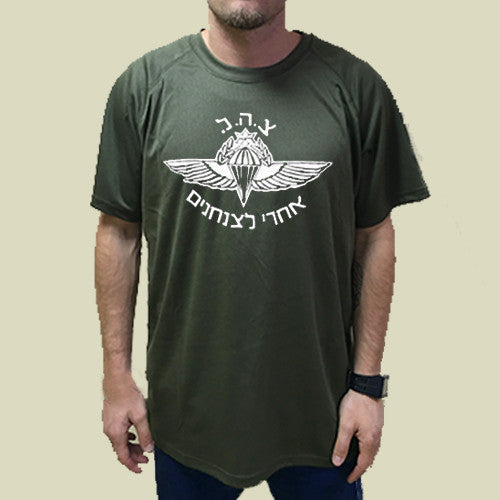 Israel Defence Forces Original paratroops Dry Fit