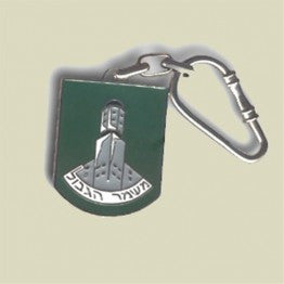 Israel Military Products Border Police Army Key Chain