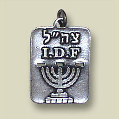 Israel Military Products Dog Tag with Menorah Symbol