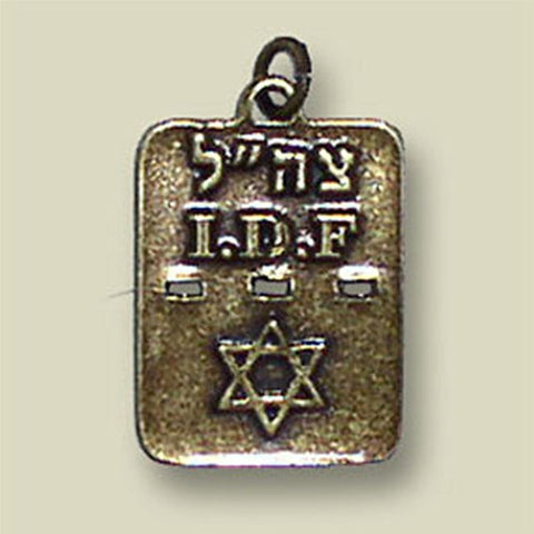 Israel Military Products Dog Tag with Star of David Symbol