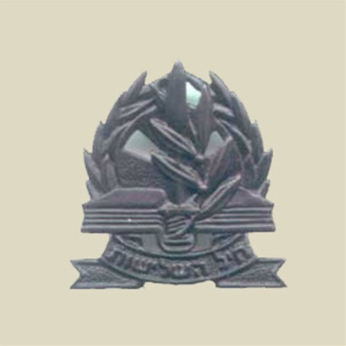 Israel Military Products IDF Adjutancy Beret Insignia