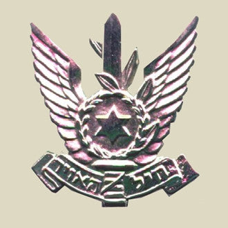 Israel Military Products IDF Air Force Beret Insignia