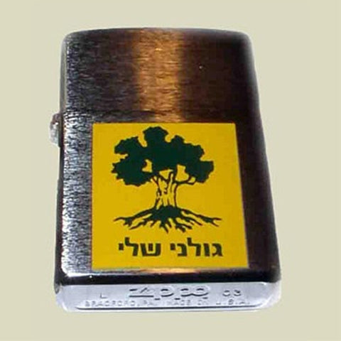 Israel Military Products IDF Golani Sheli Army Zippo Lighter