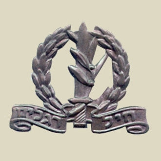 Israel Military Products IDF Infantry Corps Beret Insignia
