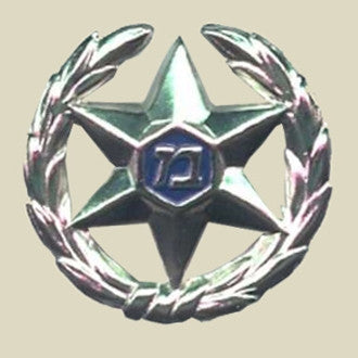 Israel Military Products IDF Israel Police Classic Hat Insignia