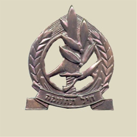Israel Military Products IDF Logistics Corps Beret Insignia