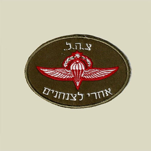 Israel Military Products IDF Paratroopers Army Patch