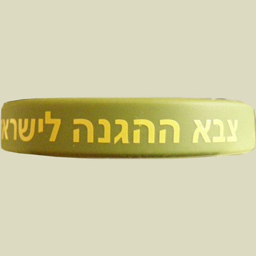 Israel Military Products I Support The IDF Wristband