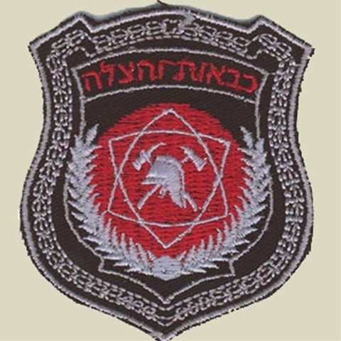 Israel Military Products Israel Fire Fighting & Rescue Army Patch