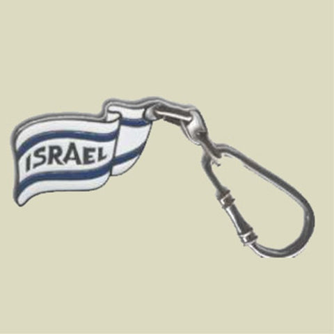 "Israel Military Products ""Israel Flag"" Israel Key Chain"