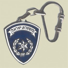 Israel Military Products Israel Police Army Key Chain