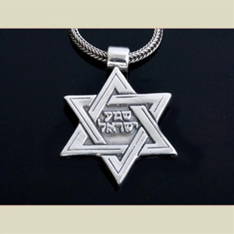 Israel Military Products Shema Israe - Pure Sterling Silver Magen David