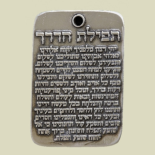 Israel Military Products Silver Dog Tag with Traveller's Prayer and Tefilat Hacoanim