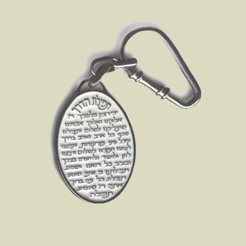 "Israel Military Products ""The Travelers Prayer"" Army Key Chain"