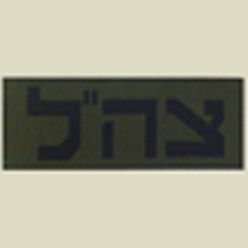 Israel Military Products Zahal IDF Small Army Patch