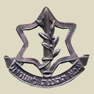 Israel Military Products Zahal Israel Defense Forces Beret Insignia