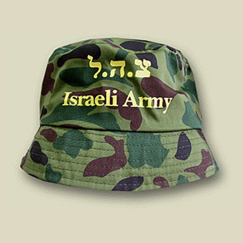 Israel Military Products Zahal Israel Army Camouflage Bush Hat