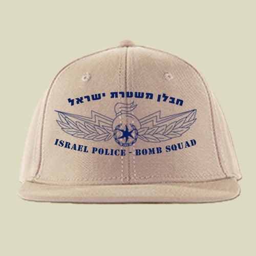 Israel Bomb Squad Fitted Cap