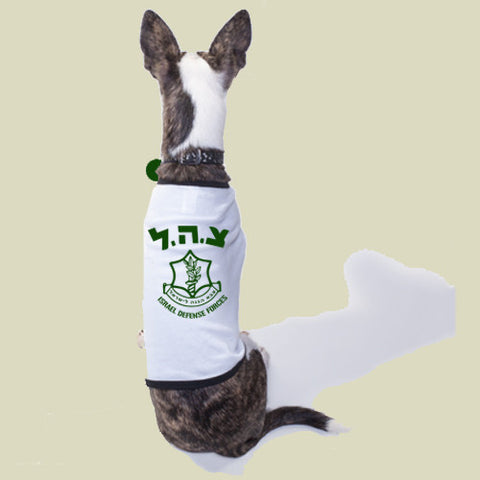 israel military products idf classic dog shirt