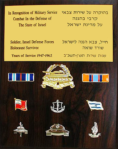 israel-military-products-service-plaque