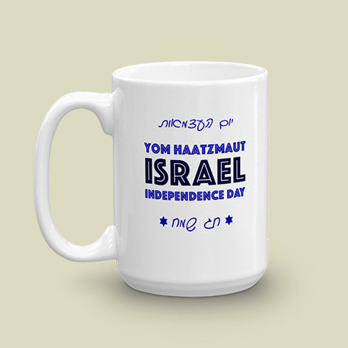Independence Day - Yom Haatzmaut in English and Hebrew letters mug