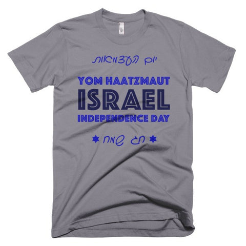 Israel Limited Edtion Yom Haatzmaut T-shirt1