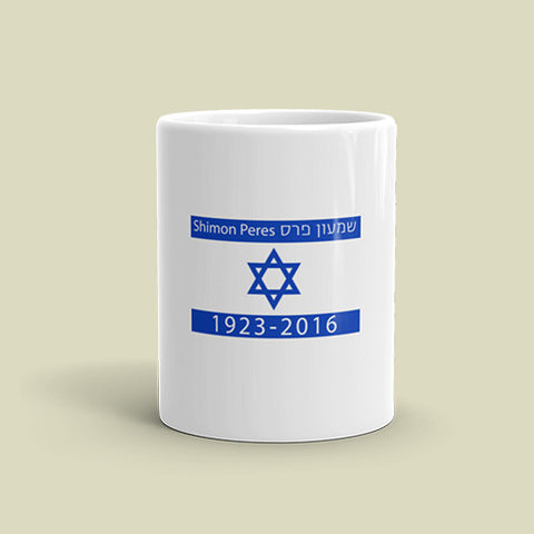 Remember Shimon Peres Mug